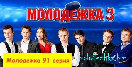 Молодежка 91 серия - 3 сезон 11 серия онлайн