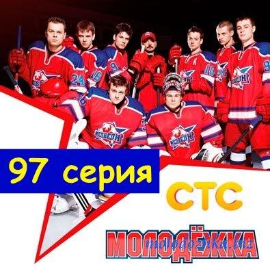 Молодежка 3 сезон 17 серия (97 серия)