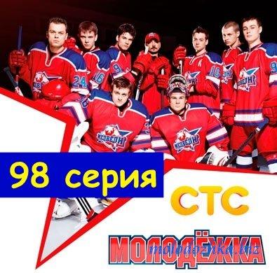 Молодежка 3 сезон 18 серия (98 серия)