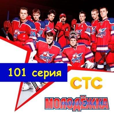 Молодежка 3 сезон 21 серия (101 серия)